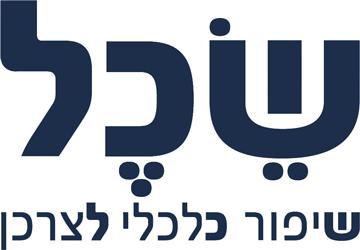 שכל – שיפור כלכלי לצרכן Retina Logo